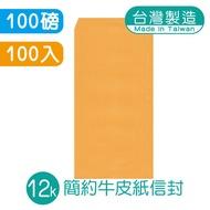 明鍠 簡約 12K 高級牛皮紙信封 100入
