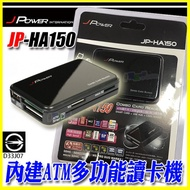 【翔盛】J-POWER 杰強 JP-HA150 外接式多功能讀卡機 ATM晶片卡+USB HUB +50IN1隨身碟