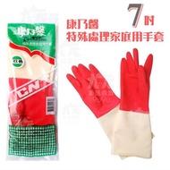 【九元生活百貨】康乃馨 特殊處理家庭用手套/7吋 乳膠手套 清潔手套