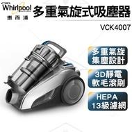 Whirlpool 惠而浦多重氣旋式吸塵器 VCK4007