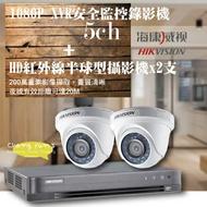 台南監視器/200萬1080P-TVI/套裝組合【4路監視器+200萬半球型攝影機*2支】DIY組合優惠價
