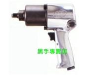 美國IR品牌 IR231 IR-231 1/2吋氣動板手 4分氣動扳手 四分氣動板手