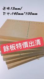 《工廠直營》【透明13mm壓克力板】/客製壓克力裁切/雷射切割/壓克力板/壓克力加工/透明壓克力/壓克力盒/壓克力製品
