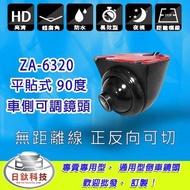 【日鈦科技】平貼+可調式倒車鏡頭ZA-6320 /可當車側、左右、盲點鏡頭/SANTAFE LIVINA TIIDA