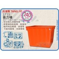 阿健雜貨舖~台灣製 TANG JYI 1735 普力桶 耐酸桶 洗碗桶 儲水桶 涼水桶 補給桶 海產桶 240L
