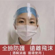 簡易防護面罩 全臉防護 防飛沫面罩 防油飛濺 護臉面具 防口水飛沫 防疫 防飛沫 防疫人人有責【1035H】