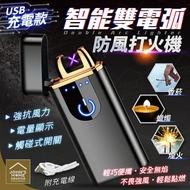 充電式智能雙電弧防風打火機 無明火更安全 觸控感應點火 點菸器 點火槍 戶外露營點火 噴燈【ZI0111】《約翰家庭百貨