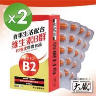 【大藏Okura】全新升級新包裝 維生素B群B2強化配方 *2入組 (30+10粒/盒)