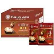 【西雅圖咖啡】貝瑞斯塔3+1★減糖微甜、極細研磨咖發添加★ 一盒原價180 特價90 (23gX18入/盒)