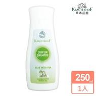 【草本莊園】咖啡因綠茶活髮洗髮精(250ml)