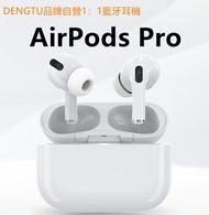 全新未拆登圖品牌AirPods Pro 第三代 無線充電 蘋果手機自動彈出窗口 堪比原廠Apple 召喚Sir