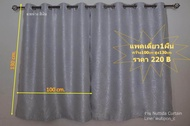 Nuttida Curtain[กันแสง ล้าน%] ผ้าม่านหน้าต่าง ผ้าม่านสำเร็จรูป ม่านตาไก่ หน้าต่าง ขนาด 1.00 x 1.30 เมตร กันแสง กันยูวี 100%