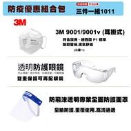 限量防疫優惠組合包 三件一組 3M 9001口罩加全面防霧防罩面罩及大鏡框安全眼鏡