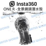 【中壢NOVA-水世界】Insta360 ONE R 配件 - 潛水殼 全景鏡頭版本 專用 深潛防水 球面設計 公司貨