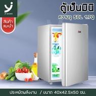 พร้อมส่ง ตู้เย็น ตู้เย็นเล็ก ตู้เย็นมินิ ความจุ50Lหรือ1.8Q ประหยัดไฟ เหมาะสำหรับคอนโดหรือหอพัก ขนาด40x42.5x50 ซม. Jy Shopz