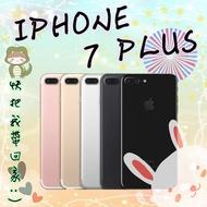 iPhone 7 Plus 128G 5.5吋 Apple 隔天到貨 全新未拆公司貨 原廠保固一年