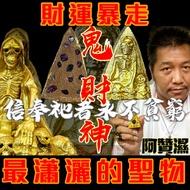 阿贊濕《 鬼財神 》第三期 財運暴走·賭運開掛,最瀟灑的聖物 🙏by 佛牌鏢局 未來男友🙏