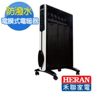 【HERAN 禾聯】防潑水電膜式電暖器 12R01-HMH