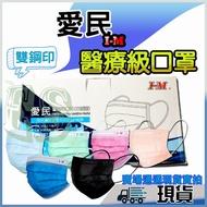 現貨☑ 愛民 成人醫用平面口罩 50片/盒 台灣製 雙鋼印 醫療用口罩 成人用