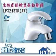 【HCG 和成牌】LF3213TR(AW) 生物光能臉盆龍頭 陶瓷龍頭 面盆龍頭 按壓式落水頭