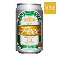 【即期惜福】今年最下殺_金牌FREE啤酒風味飲料(無酒精啤酒)(24罐/箱)_效期2021.8.3