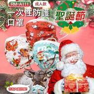 現貨 送粉色愛心印花口罩 RM-A111 一次性防護聖誕節口罩 50入/包 3層過濾 熔噴布 (非醫療)