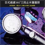 【佳工坊】304不鏽鋼日式360度三段式止水過濾蓮蓬頭(1入)