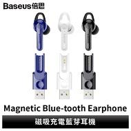 【Baseus倍思】磁吸充電藍 芽耳機 車用藍芽耳機