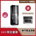 DOMETIC 單門雙溫專業酒櫃 S117FG贈io壁爐式陶瓷電暖器