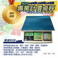 秤 磅秤 電子秤 英展 電子計價秤 SA3-P   LCD背光