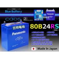 ☼ 苙翔電池 ►日本銀合金 國際牌電池 (80B24RS) 46B24RS-CMFII 55B24RS-CMFII 75B24RS 65B24RS 46B24RS