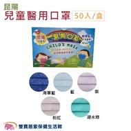 昆陽 兒童醫用口罩 50入/盒 台灣製 醫療口罩 雙鋼印 兒童口罩 醫用口罩 符合CNS14774標準