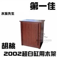 [第一佳 水族寵物] 方型超白缸(2尺)專用木架 B-2002胡桃 免運