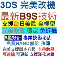 『歡迎比較評價』改機 3DS 主機 軟改 11.9  A9LH 免卡 GW 破解 2DS 3dsll 金手指