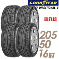【GOODYEAR 固特異】EAGLE F1 DIRECTIONAL 5 運動操控輪胎_四入組_205/50/16(EFD5)