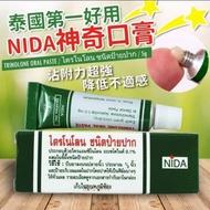 泰國NIDA口腔潰瘍口內膏