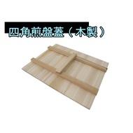 【四角煎盤蓋-木製】 煎台 木蓋  水煎包 夜市 煎台蓋