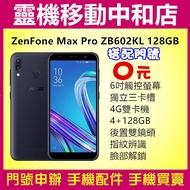 [空機自取價ASUS 華碩 Zenfone Max Pro【4G+128GB】ZB602KL M1/獨立三卡槽/指紋辨識