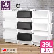 【HOUSE】大容量無印掀蓋式可堆疊玩具衣物收納箱-39L(兩色可選)