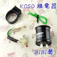 瘋貓摩托 KOSO BIBI聲 繼電器 方向燈 LED 快閃 閃爍器 3P 適用於 勁戰 雷霆 JET FORCE S妹