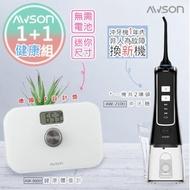 【日本AWSON歐森】充電式沖牙機AW-2100+免電池電子體重計AW-9000(關心您的健康)