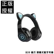 🔥 B39 貓爪 頭戴式 藍牙耳機 藍牙 無線耳機 貓耳耳機 耳機 無線 炫彩 直播 語音 重低音
