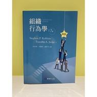 組織行為學 17版 華泰文化