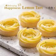 【傳遞幸福】玫瑰檸檬塔4入/盒 百貨公司頂級甜點