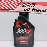 -油朋友- 公司貨 魔特 MOTUL 300V FACTORY LINE ROAD RACING 4T 15w50雙酯  1L