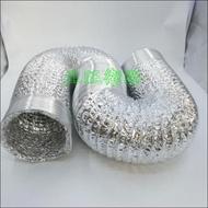 4吋鋁箔伸縮軟管、鋼絲鋁風管100mm、排油煙機管、暖風機鋼絲鋁管、伸縮風管、排風扇排氣管、8米以上長