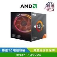 [免運] AMD Ryzen 7-3700X 3.6GHz 八核心 穩達3C電腦組裝 R7 3700X 原廠三年保固