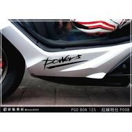 彩貼藝匠 BON 125 側下邊 拉線 P008 20色)(各一對) 摩特動力 PGO 車膜貼紙