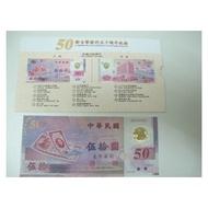 [台中]新台幣五十週年紀念鈔  五十元塑膠幣 塑膠幣   (不選號附信封套 )