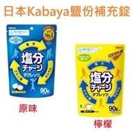 特價 現貨 日本KABAYA 鹽份補給糖 原味/檸檬